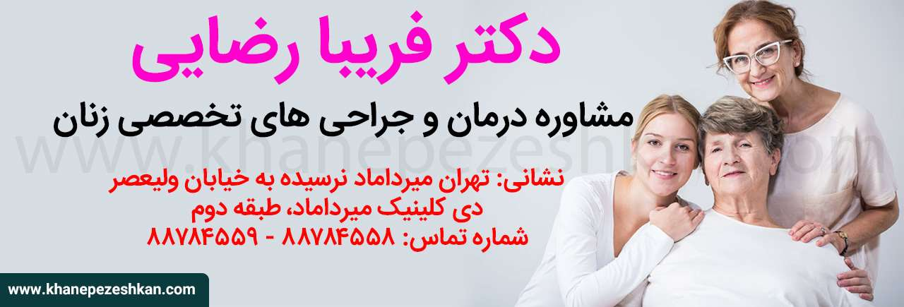 دکتر فریبا رضایی