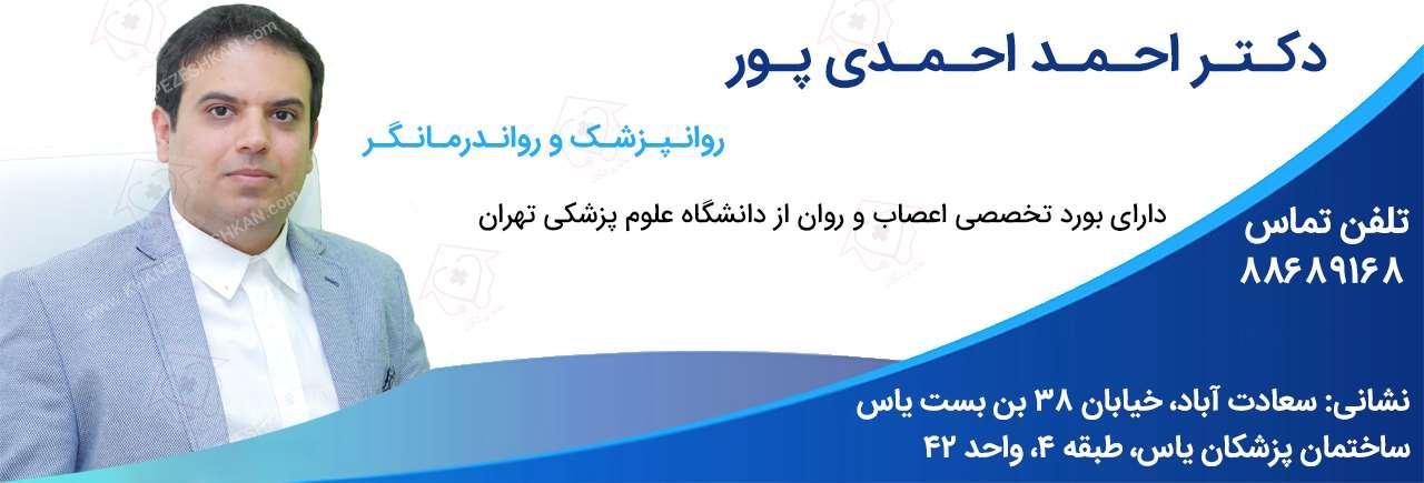 دکتر احمد احمدی پور