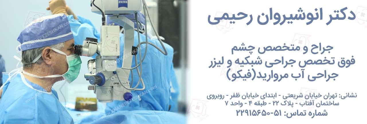 دکتر انوشیروان رحیمی