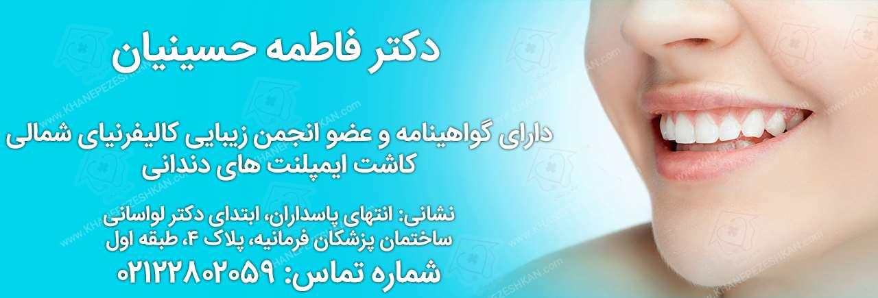 دکتر فاطمه حسینیان