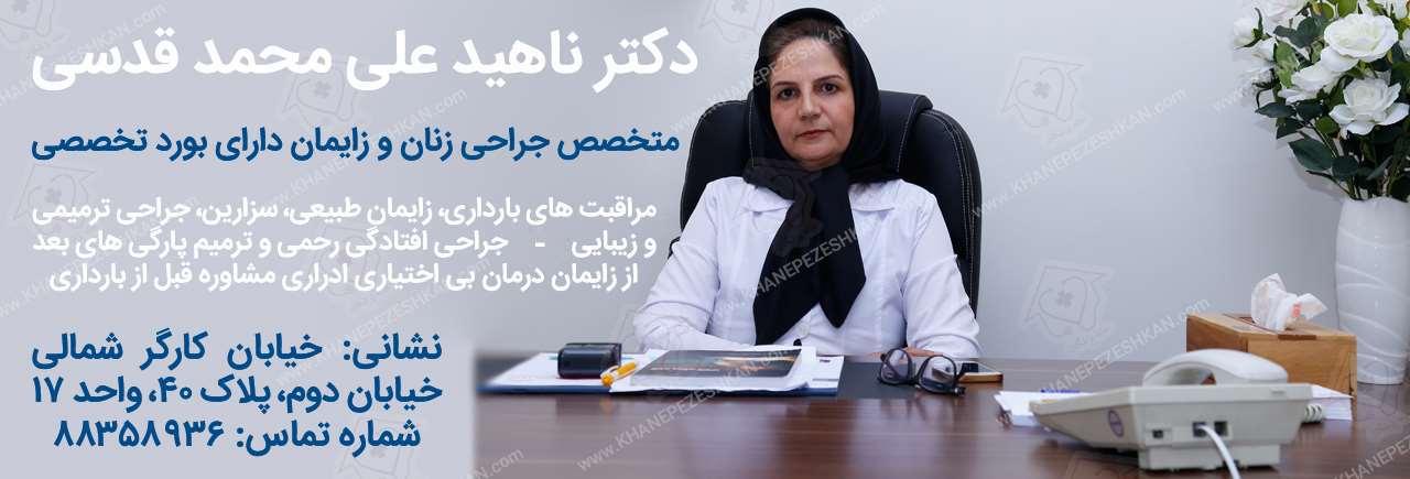 دکتر ناهید علی محمد قدسی