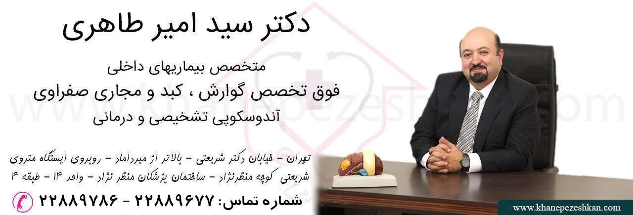 دکتر طاهری