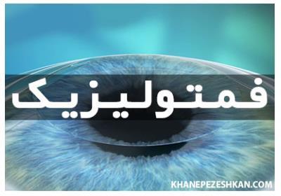 جراحی اصلاحی چشم فمتولیزیک