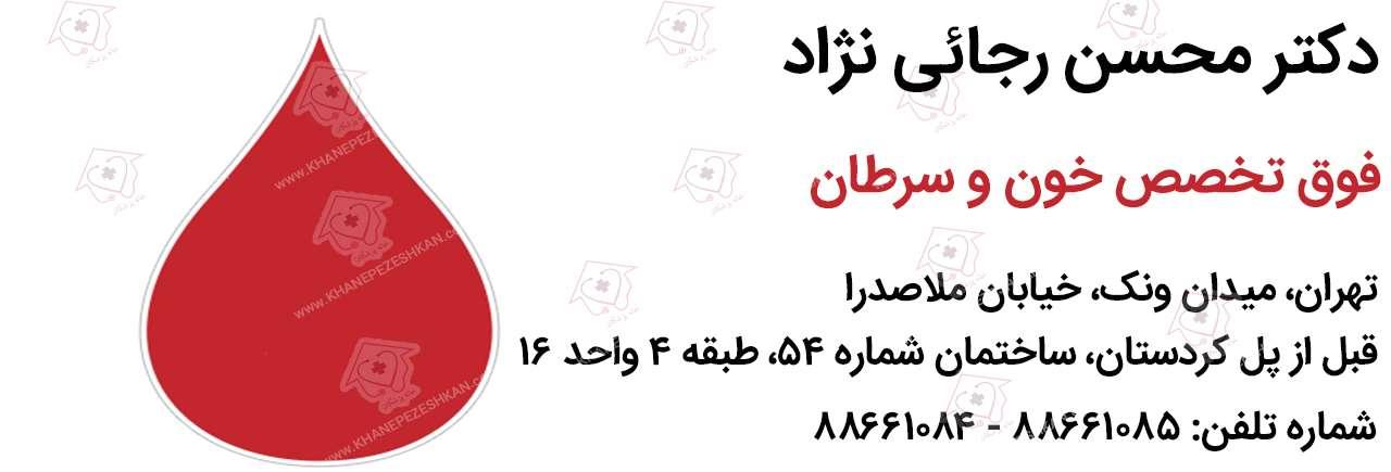 محسن رجائی نژاد