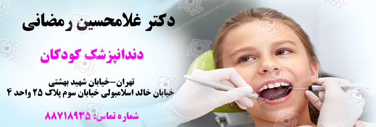 دکتر غلامحسین رمضانی
