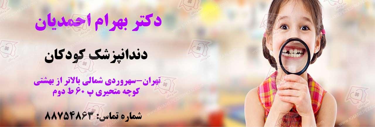 دکتر بهرام احمدیان