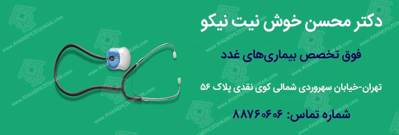دکتر محسن خوش نیت نیکو