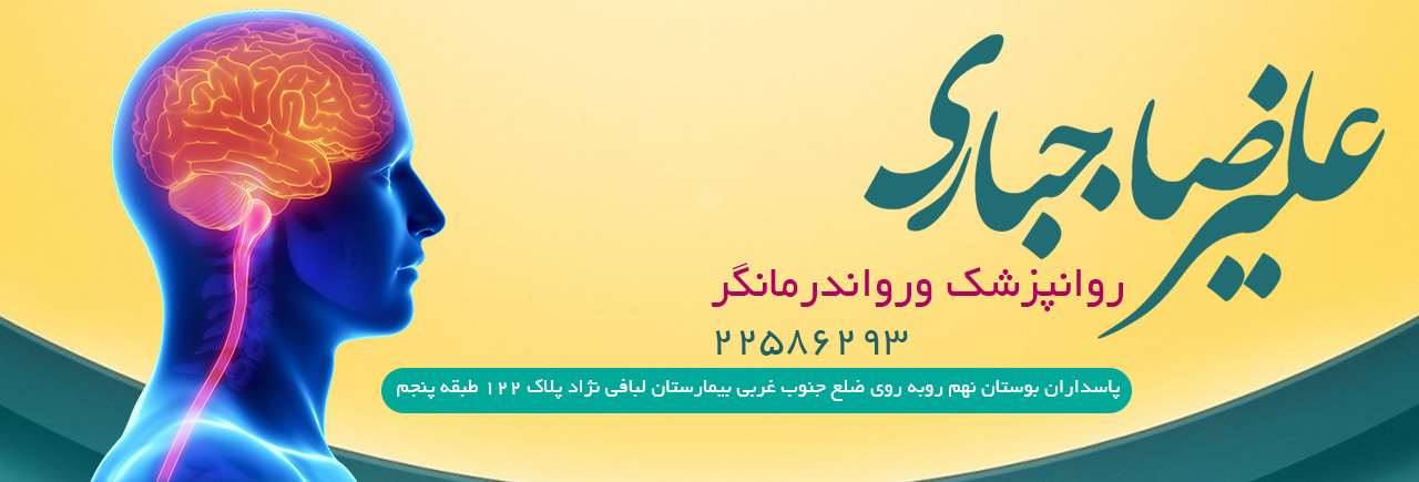 دکتر علیرضا جباری
