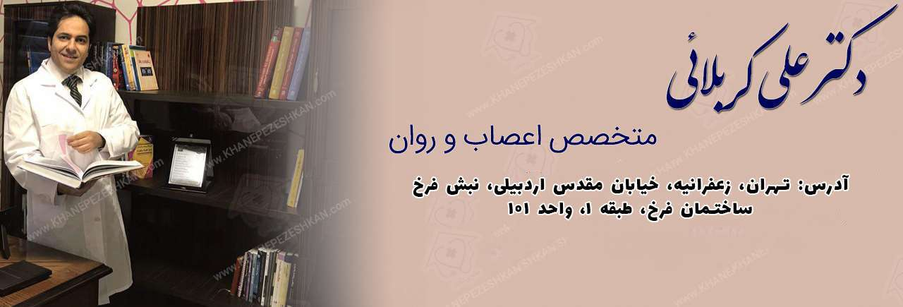 دکتر علی کربلائی