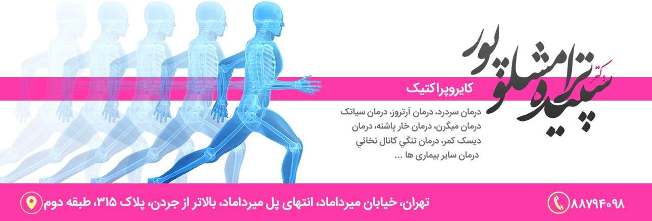 دکتر سپیده ترامشلو پور