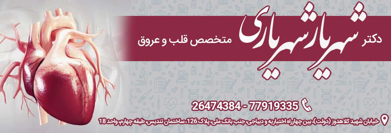 دکتر شهریار شهریاری