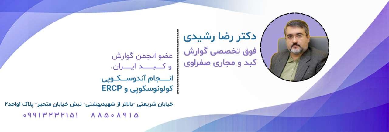 دکتر رضا رشیدی