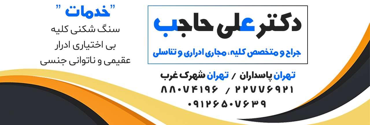 دکتر علی حاجب