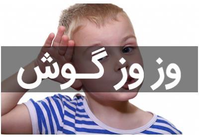 وزوز در گوش | توسط دکتر سعید اعرابی