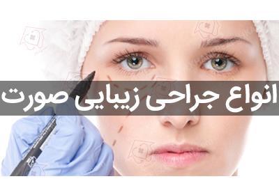 انواع جراحی زیبایی صورت | توسط دکتر شمشادی