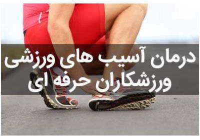 آسیبهای ورزشی زانو