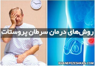 روشهای درمان سرطان پروستات