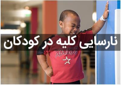 درمان نارسایی کلیه در کودکان