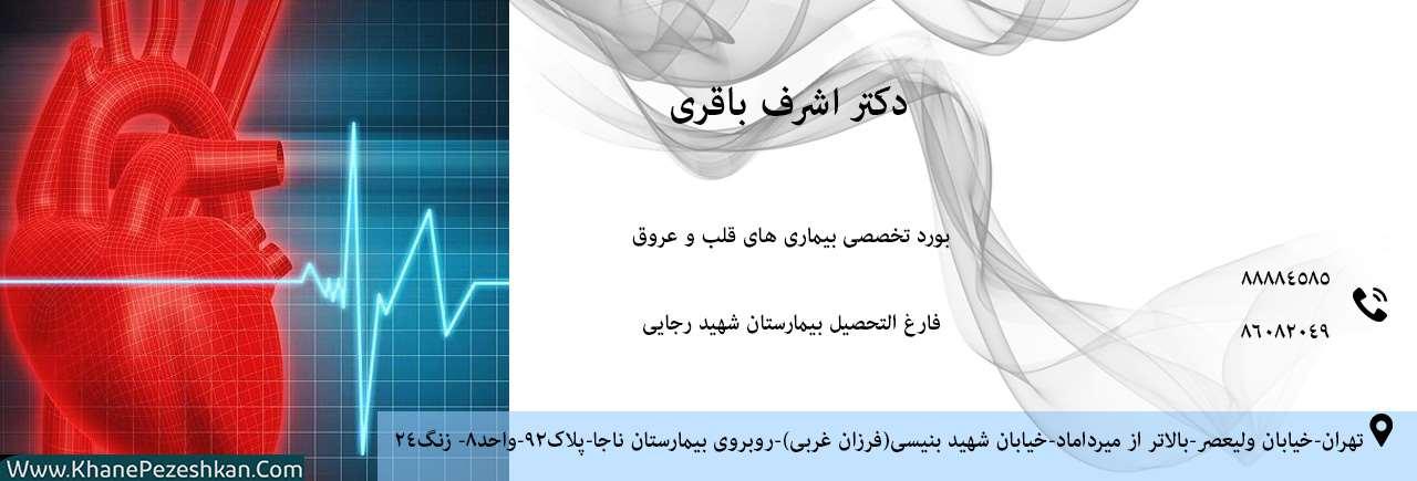 دکتر اشرف باقری