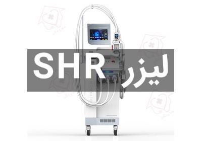 لیزر اس اچ آر توسط دکتر سعیدی