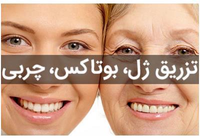 ویدئو مقایسه تزریق ژل، بوتاکس و چربی توسط دکتر علی میقانی