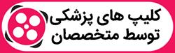 کانال آپارات خانه پزشکان