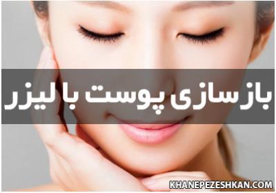 بازسازی پوست با استفاده از لیزر