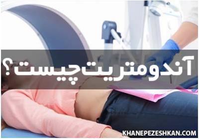 عفونت رحم یا آندومتریت | تشخیص و درمان