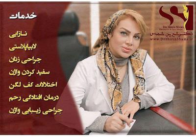 معرفی خدمات خانم دکتر شیرین شمس