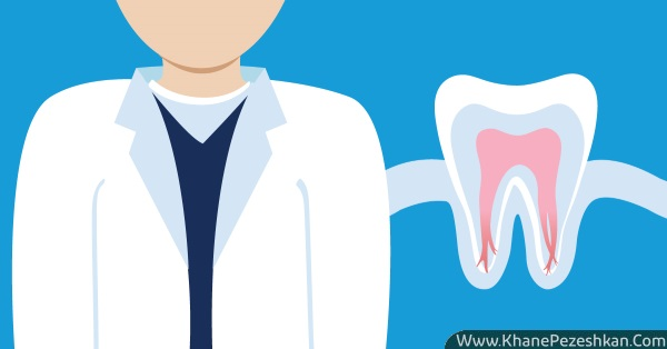 بررسی کامل رشته و روشهای درمان اندودنتیک (درمان کانال ریشه)