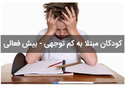 کودکان مبتلا به کم توجهی - بیش فعالی (ADHD)