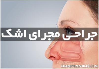 جراحی مجرای اشک - تشخیص و درمان