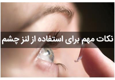 نکات مهم برای استفاده از لنز چشم
