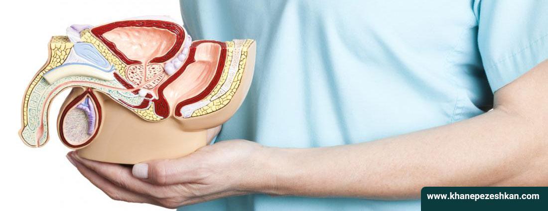 بزرگ شدن پروستات و درمان آن