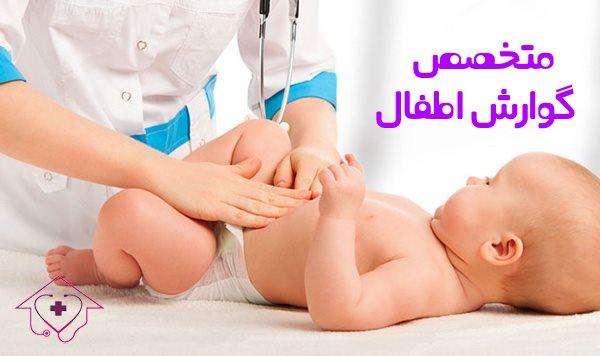 متخصص گوارش اطفال چه مهارت ها و تمریناتی را می گذراند؟