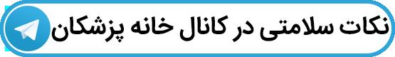 کانال تلگرام خانه پزشکان