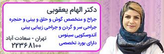 دکتر الهام یعقوبی